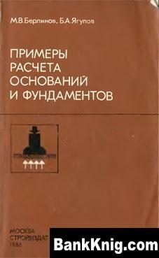 Книга Примеры расчета оснований и фундаментов