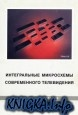 Книга Интегральные микросхемы современного телевидения: справочное пособие