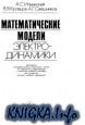 Книга Математические модели электродинамики