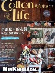 Журнал Cotton Life №3 2010