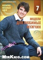 """Журнал Вязание модно и просто. Спецвыпуск № 7 2011 """"Копилка вязаных идей. Модели для любимых мужчин"""""""