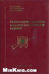 Книга Основы проектирования патронов к стрелковому оружию