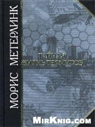 Книга Тайная жизнь термитов