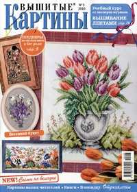 Журнал Журнал Вышитые картины № 3 2010