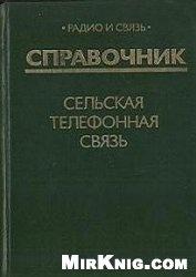 Книга Сельская телефонная связь