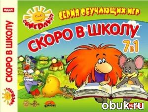 Книга Поиграйка 7 в 1. Серия обучающих игр. Скоро в школу