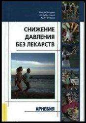 Книга Снижение давления без лекарств