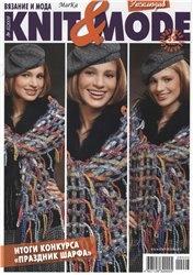 Журнал Knit & Mode №3 2009