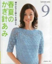 Let's knit series. Vol. 9