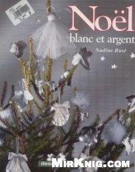 Книга Noel blanc et argent