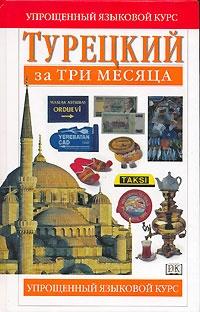 Книга Турецкий за три месяца