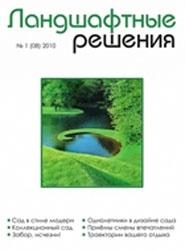 Журнал Ландшафтные решения №1 (08) 2010