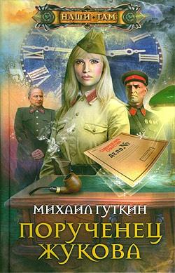 Книга Порученец Жукова.