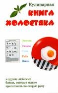 Книга Кулинарная книга холостяка