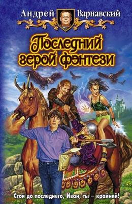 Книга Последний герой фэнтези.