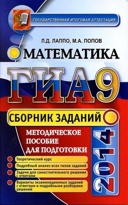 сборник задач по математике гиа решебник