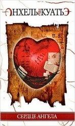 Аудиокнига Седьмая печать: Сердце ангела (Аудиокнига)