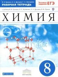 Книга Химия 8 класс Рабочая тетрадь к учебнику Еремина В.В. - Еремин В.В., Дроздов А.А., Шипарева Г.А.