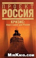 Книга Кризис: Беда и шанс для России