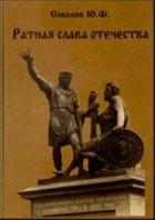 Книга Ратная слава Отечества (книга 1, IX-XVII в.)