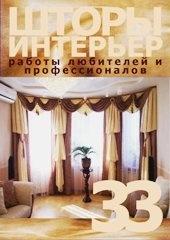 Шторы. Интерьер. 33
