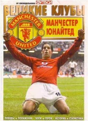 Книга Великие Клубы: Манчестер Юнайтед