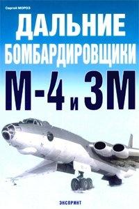 Книга Дальние бомбардировщики М-4 и 3М