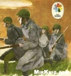 Книга Главное войско