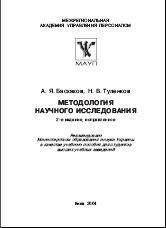 Книга Методология научного исследования