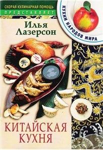 Книга Китайская кухня. Скорая кулинарная помощь. Кухни народов мира