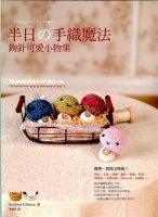 Книга Magical Amigurumi & Crocheted