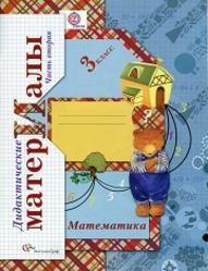 Книга Математика, 3 класс, Дидактические материалы, Часть 2, Рудницкая, 2013