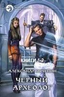 Книга Быченин Александр - Черный археолог. Цикл из 2-х книг