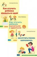 Книга Лучшая книга о вашем ребенке. 3 книги