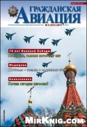 Журнал Гражданская авиация №3 2015