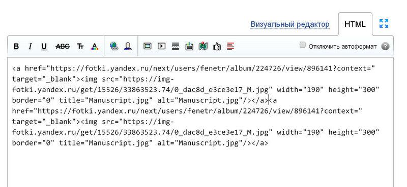 HTML редактор_вставка3.jpg