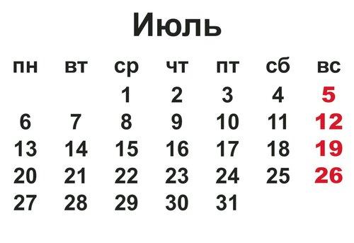 26 июня день в календаре