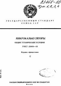 Микро - Техническая литература по микрокалькуляторам - Страница 2 0_14db46_34641219_orig