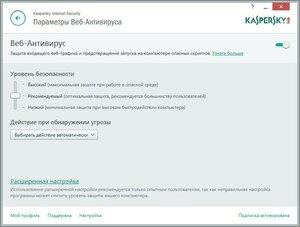 Веб-антивирус