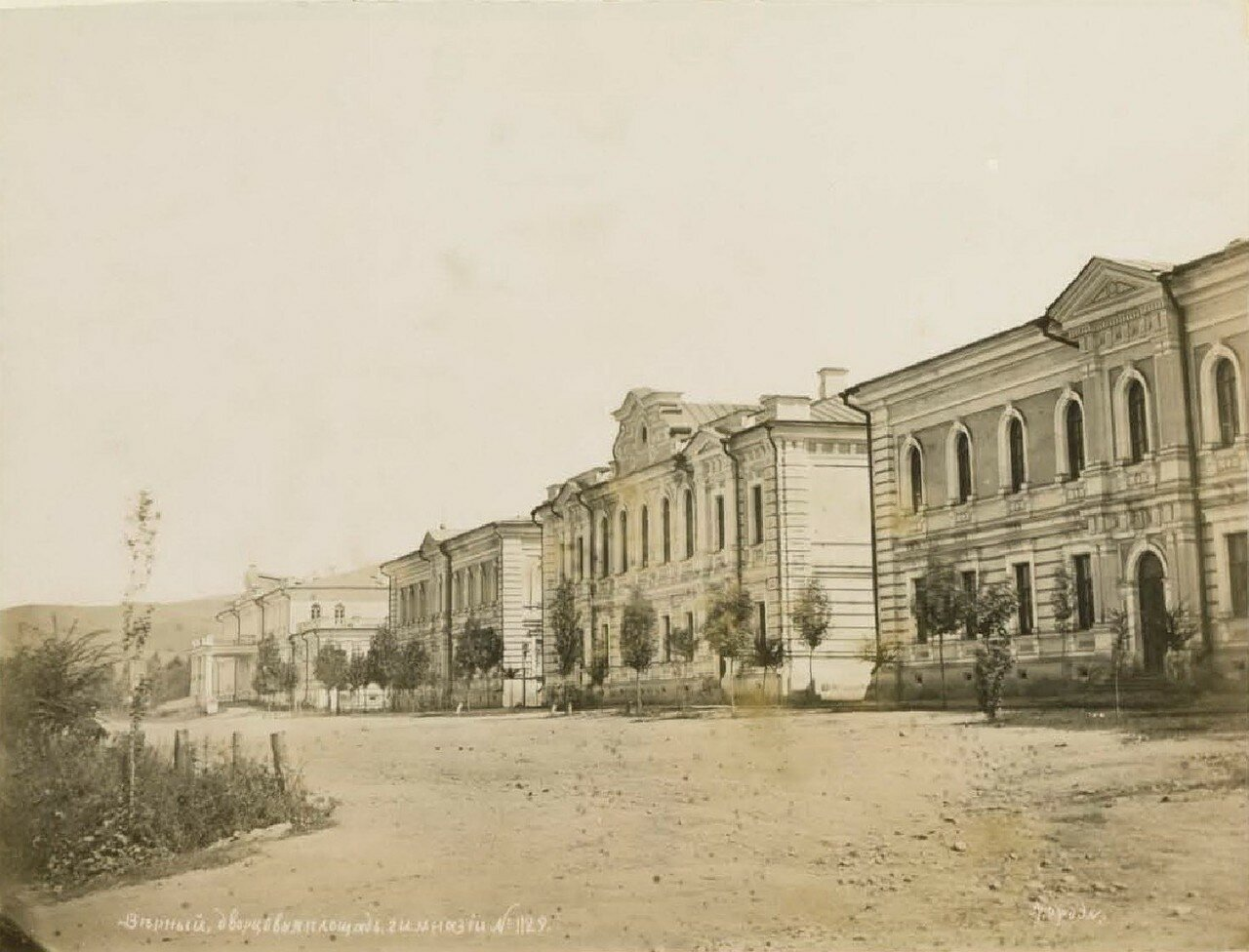 Дворцовая площадь. Дом Губернатора. Гимназия