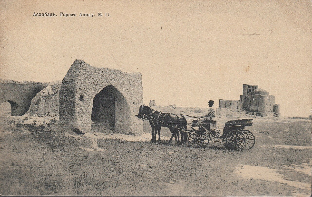 Окрестности Асхабада. Город Аннау.