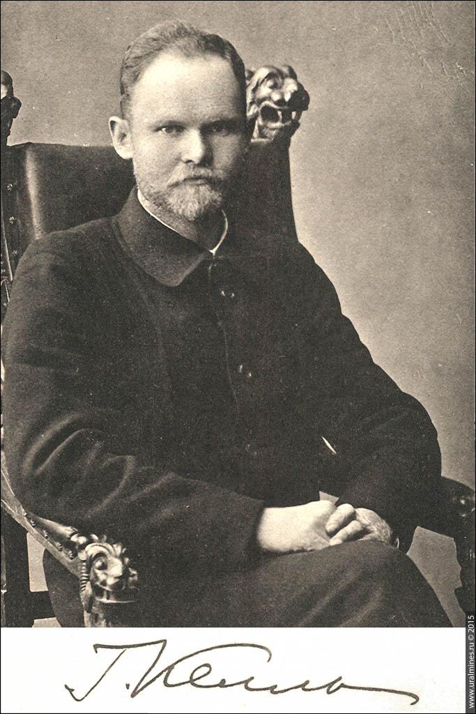 Горный инженер Келль Г.Г.