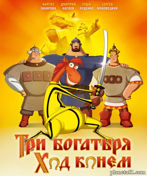 Три богатыря: Ход конем (2014/WEB-DL/WEB-DLRip)