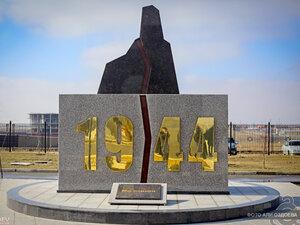 Мемориал о депортации 1944 года