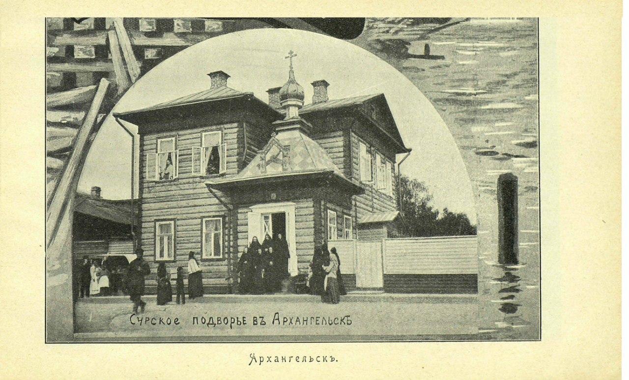 Дореволюционный Архангельск