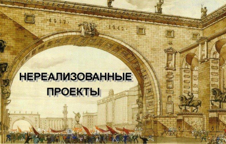 Каким мог быть Ленинград