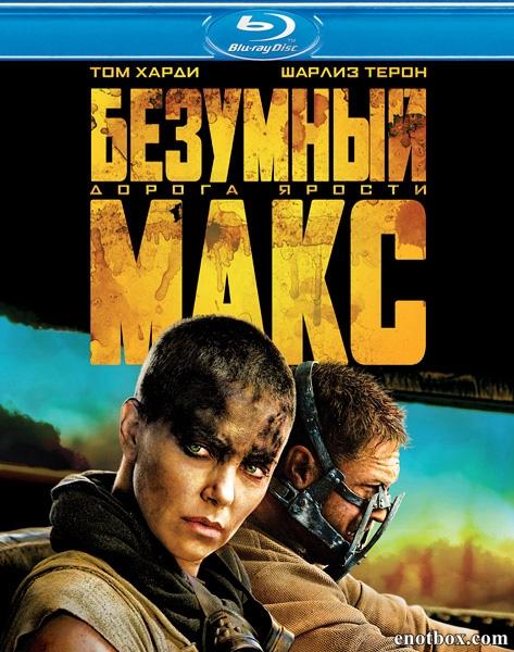 Безумный Макс: Дорога ярости / Mad Max: Fury Road (2015/BD-Remux/BDRip/HDRip/3D)