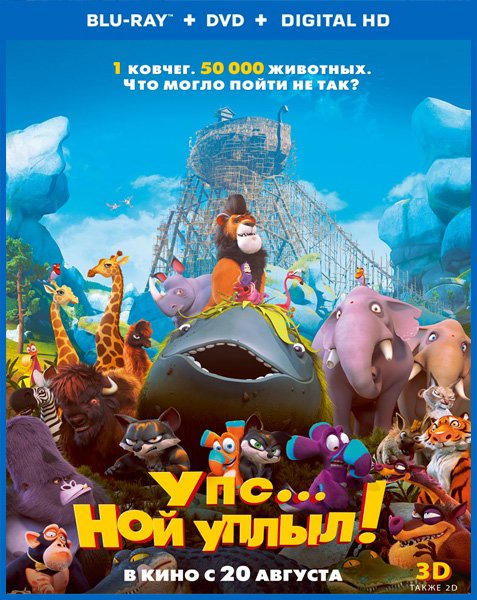 Упс… Ной уплыл! / Ooops! Noah is Gone (2015)  BDRip/1080p/720p + HDRip