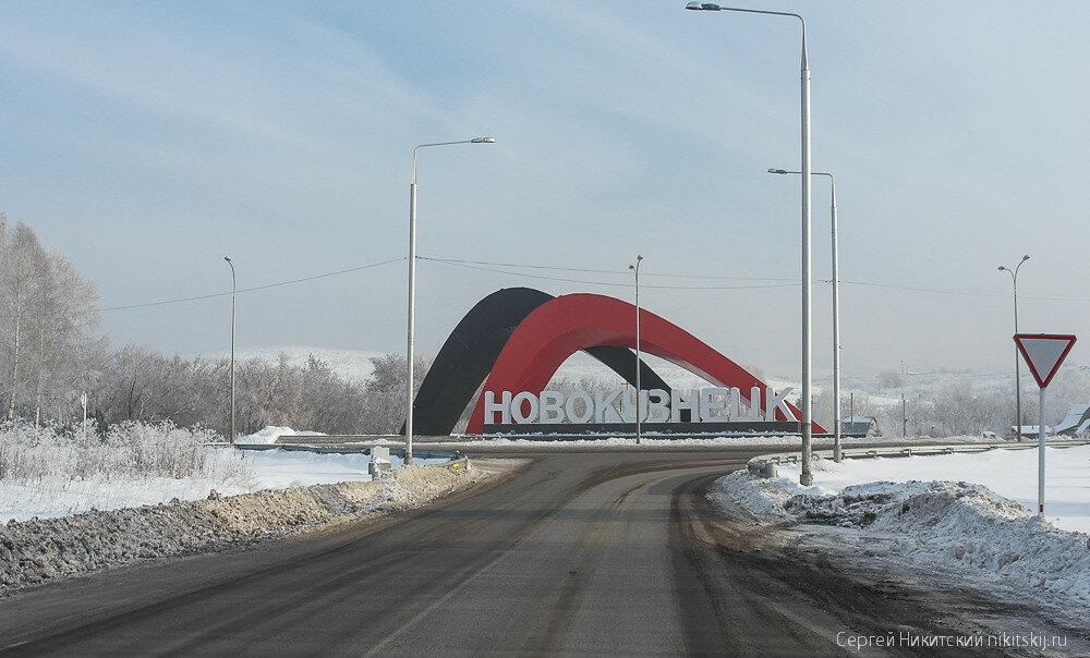 Открой для себя Россию - Новокузнецк