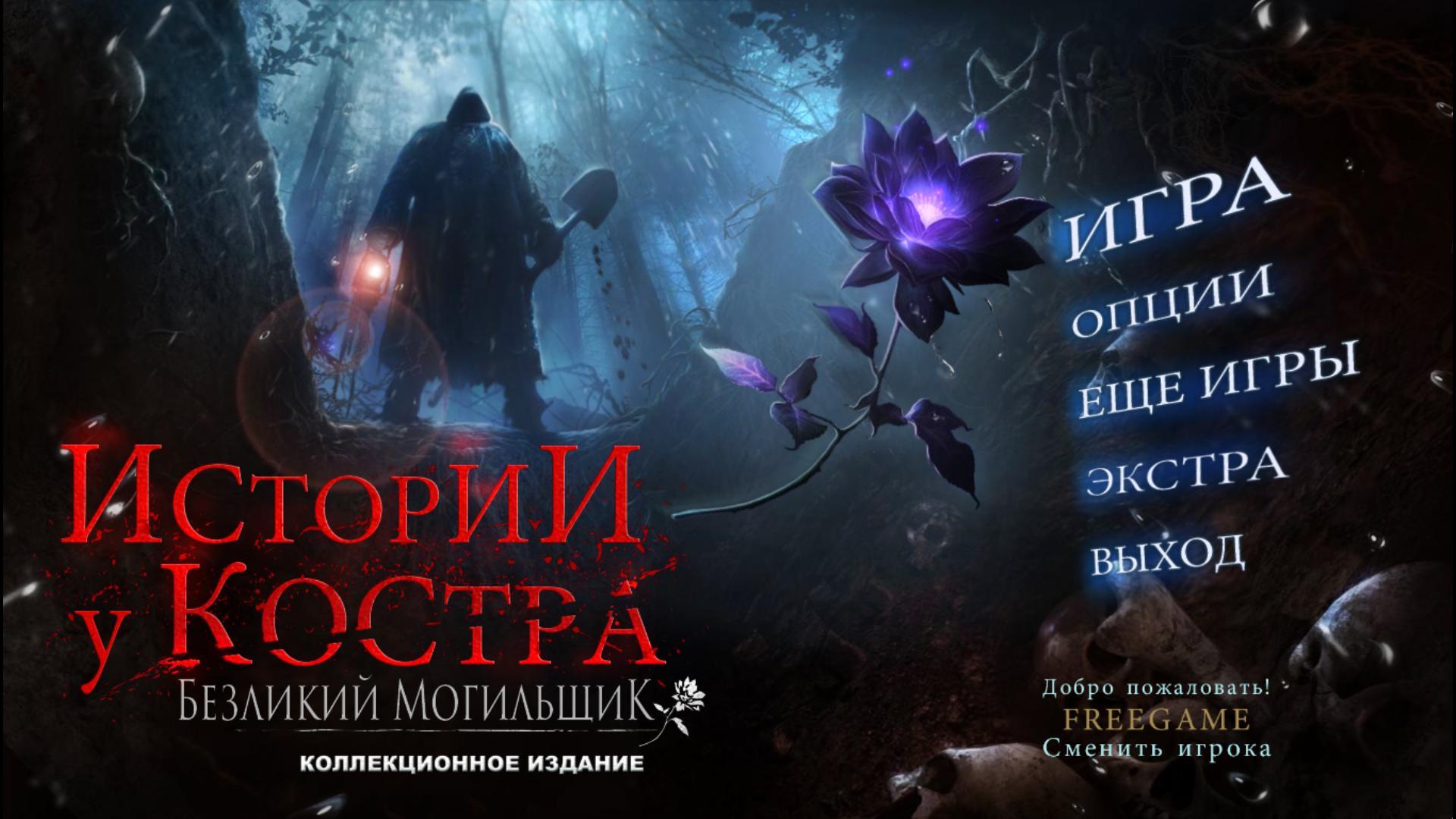 Истории у костра: Безликий могильщик. Коллекционное издание | Bonfire Stories: The Faceless Gravedigger CE (Rus)